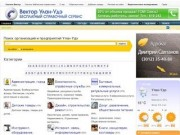 Сайты города Улан-Уде