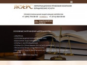 Юридическая фирма «ЛОЕРС»- это профессиональная юридическая защита ваших интересов! Мы оказываем юридическую поддержку физическим и юридическим лицам! Помощь адвоката нашим доверителям оказывается круглосуточно! (Россия, Московская область, Москва)