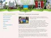Официальный сайт Севской городской администрации