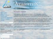"""""""Атлантик"""" - ремонтно-строительная фирма г.Северодвинск"""