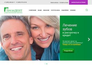 Сеть стоматологических клиник (Россия, Московская область, Москва)