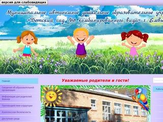 Главная   МАДОУ «Детский сад №8 комбинированного вида» г. Емвы