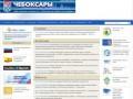 Официальный сайт Чебоксар