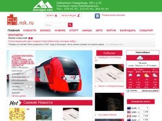 Городской портал Новосибирска 54nsk.ru - сайт для жителей г. Новосибирска и области.