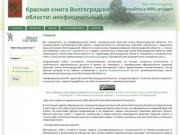 Главная | Красная книга Волгоградской области: неофициальный сайт