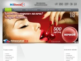 Телевидение в москве, видеонаблюдение, Москва, Московская область