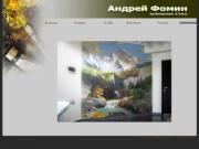 Андрей Фомин - художник Сочи