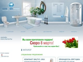 Сантехника оптом в Москве