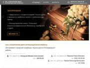 ООО «Похоронное бюро Кронштадтского района» - Ещё один сайт на WordPress