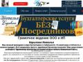 Стоимость услуг бухгалтера в Москве без посредников