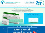 Продажа и установка автономных септик (Россия, Московская область, Воскресенск)