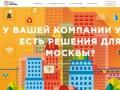 Открытые запросы города Москвы