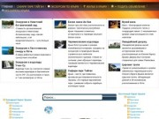 Веб-камеры Крыма онлайн.