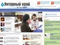 Янтарный Край – газета Online Калининград — Новости Калининграда | Обзоры | Аналитика