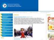 Ленское управление культуры