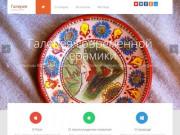 Рузская галерея современной керамики (Россия, Московская область, Руза)