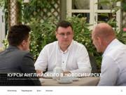 Профессиональный репетитор английского языка в Новосибирске делиться секретами и предлагает свои услуги. (Россия, Новосибирская область, Новосибирск)