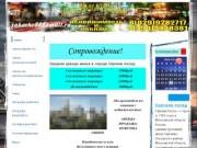 89299282717.jimdo.com - www.89299282717.ru.Zakaz_Kvartir,Сергиев посад,Сдам,Сниму.