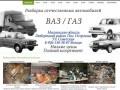 Разборка Ваз. Авторазборка в Москве