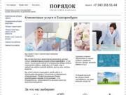 Клининговые услуги в Екатеринбурге