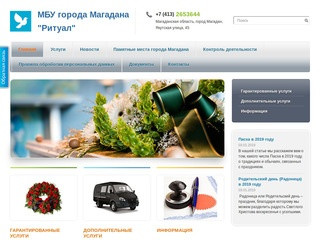 МБУ Г. Магадана