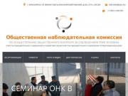 Общественная наблюдательная комиссия по осуществлению общественного контроля за соблюдением прав