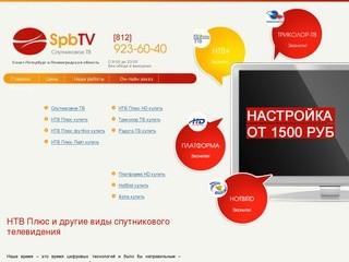 Спутниковое телевидение НТВ Плюс в Санкт-Петербурге: настройка и установка