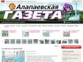 GISMETEO RU: Погода в Алапаевске на месяц Прогноз