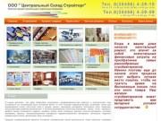 Отделочные материалы в Полысаево. Центральный Склад Стройторг