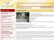 Тимашевский социально-реабилитационный центр для несовершеннолетних