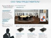 ООО «Ваш представитель» — полный спектр услуг для бизнеса