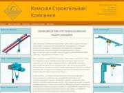 ООО Камская Строительная Компания специализируется на поставках грузоподъемного оборудования