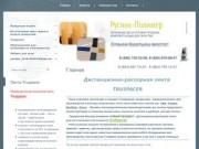 Производство полимерной продукции и Переработка полимерных отходов г. Видное Русник Полимер