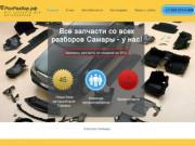 Все авторазборы Самары на одном сайте!