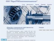 """Общество с ограниченной ответственностью """"ПермГРЭСтеплоавтоматика"""""""
