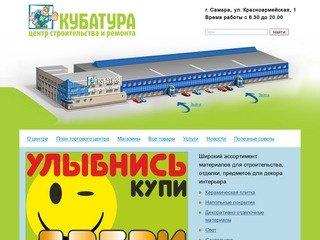 Кубатура - Центр строительства и ремонта в Самаре | Стройматериалы