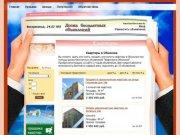Квартиры в Обнинске - сдать, снять, продать, купить квартиру в Обнинске