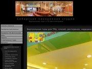 Виртуальные туры и 3D-панорамы в Новосибирске (г. Новосибирск, ул. Обская, 68, ИП Насекин Максим Витальевич, тел. +7 (913) 467 01 89)