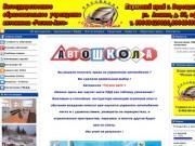Автошкола Регион-Авто, Пермский край, Верещагино