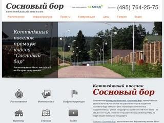 000 справочник сосновый бор ленинградской уже было