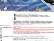 Компания Пульт Торг Волгоград любые виды пультов ДУ 8-937-565-02-50