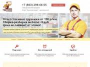 Грузчиков-Сервис Ростов-на-Дону. Услуги грузчиков от 190 р/час