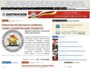 Осетия. Южная Осетия, Северная Осетия, Алания. Осетинское Радио и Телевидение