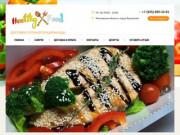 Доставка суточного рациона еды в Московской области г. Жуковский - Healthy Food