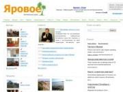 Яровое - городской сайт