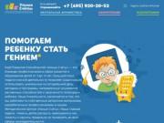 Ментальная арифметика для 7 лет. Авторские методики. (Россия, Нижегородская область, Нижний Новгород)