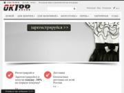 """""""OK100"""" - интернет-магазин модной, стильной брендовой детской одежды (г. Омск,  ул. Сибирская 40 стр 1, Бесплатный номер 8 800 700 86 80)"""