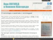 Услуги логопеда для детей и взрослых в Нижнем Новгороде. (Россия, Нижегородская область, Нижний Новгород)
