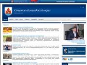 Официальный сайт Советского городского округа (Официальный сайт г. Советск)