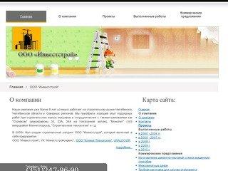 Инвестстрой - Строительная компания, отделочные работы, ремонт любой сложности, г. Челябинск